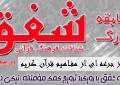 شرکت قرآن آموزان و مربیان موسسه در مسابقه شفق