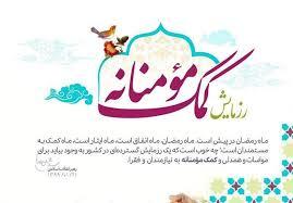 همکاری مربیان و قرآن آموزان موسسه در آماده سازی و توزیع بسته های معیشتی